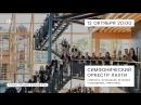 Трансляция концерта   Симфонический оркестр города Лахти   Сибелиус, Бетховен, Прокофьев