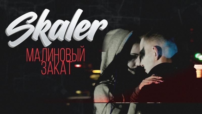 Skaler Малиновый Закат Official Music Video