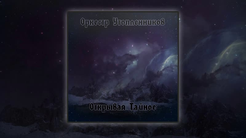 Оркестр Утопленников - Открывая Тайное (2018). Atmospheric / Post Black Metal from Russia