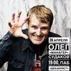 """Олег """"Манагер"""" Судаков  26 апреля   Декабрист"""