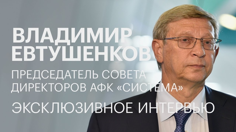 Владимир Евтушенков об уровне долговой нагрузки АФК «Система»
