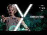 ПРЕМЬЕРА | Анна Васько | ЧЕЛОВЕК Х