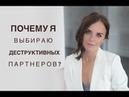 Почему я выбираю деструктивных партнеров Психолог Екатерина Лим