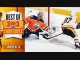 Лучшие моменты овертаймов и серии буллитов третья неделя | Best 3-on-3 OT and Shootout Moments from Week 3