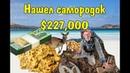 Пенсионер золотоискатель из Австралии откопал золотой самородок стоимостью 227 тысяч долларов