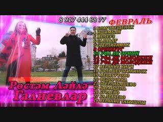 Февраль - Лейла и Рустам Галиевы