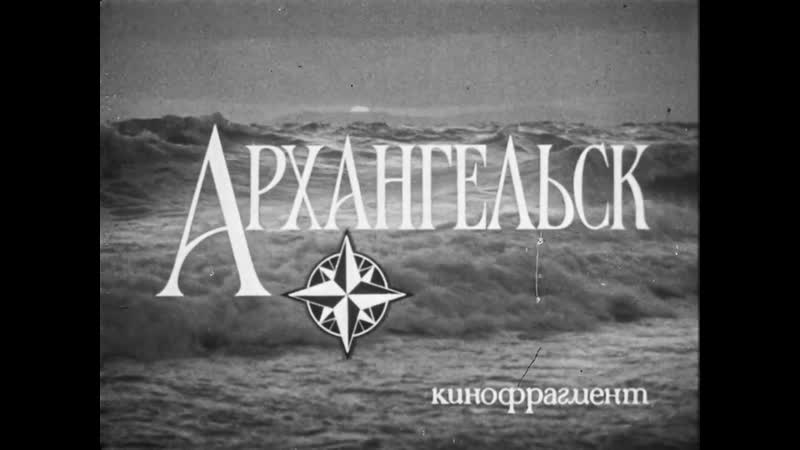 Архангельск, 1983 год