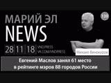 Михаил Винокуров: Марий Эл News #139