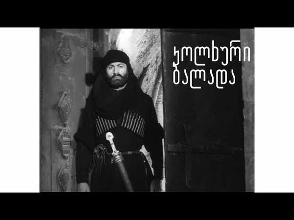 🎬 კოლხური ბალადა (ქართული ფილმი) на рус. яз.