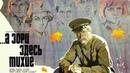 А зори здесь тихие (СССР 1972 HD)