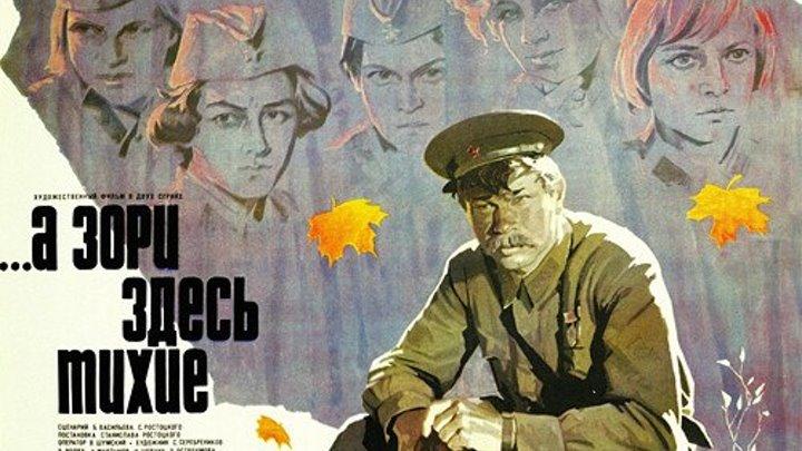 А зори здесь тихие СССР 1972 HD