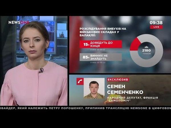 Семенченко о взрывах в Балаклее: никто наказан не будет 04.05.18 <Семенченко>