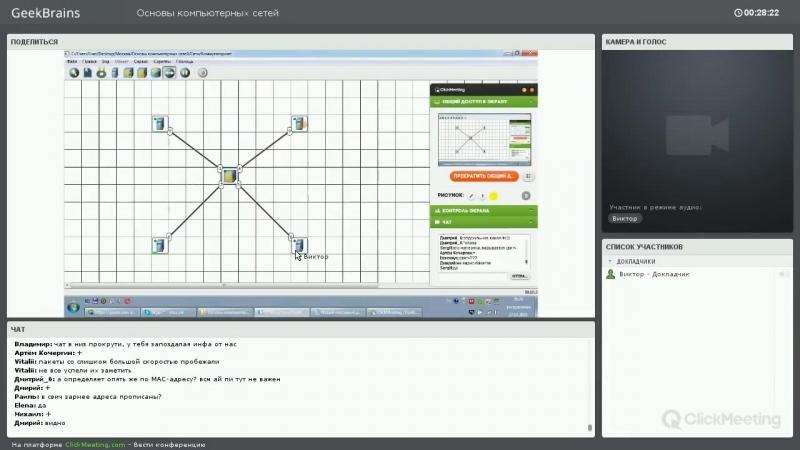 (2) Основы компьютерных сетей [GeekBrains] - YouTube
