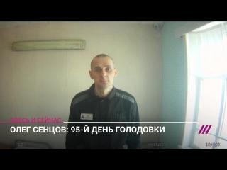 Наталья Каплан о состоянии своего брата — Олега Сенцова