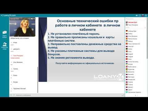 Loany24 - НОВОСТИ Loany Group Company. Спикер Н. Крят. (04.03.2019 г.)