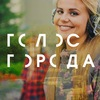 Голос Города | Иркутск