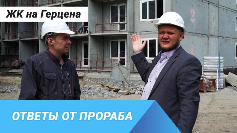 Жилой комплекс На Герцена - проверяем качество строительства