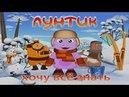 Лунтик новые серии Хочу всё знать Все серии подряд Мультик игра