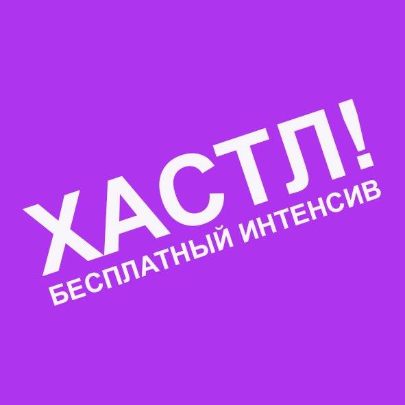 Афиша Ростов-на-Дону БЕСПЛАТНЫЙ Интенсив по ХАСТЛУ 18 мая