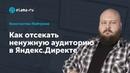 ELama Как отсекать ненужную аудиторию в Яндекс.Директе