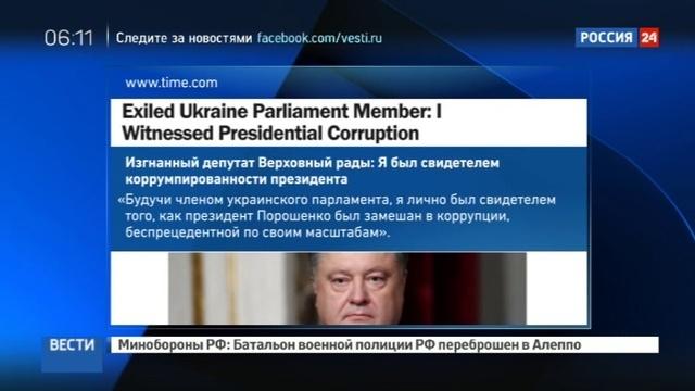 Новости на Россия 24 • Беглый депутат Онищенко обнародовал очередную порцию компромата на Порошенко
