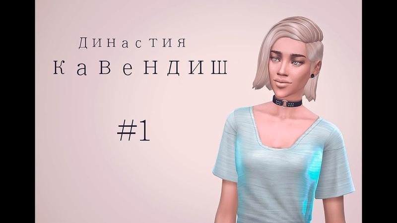 The Sims 4 - Симс 4 - Династия Кавендиш - 1