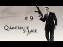 007 Quantum of Solace (часть 9) - Аэропорт.