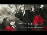 Tokyo Ghoulre Токийский гуль Перерождение - Эндинг