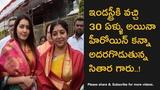 Telugu Tamil Actress Raashi Khanna offers prayers at Tirumala Lord Venkateswara Swamy Temple Video