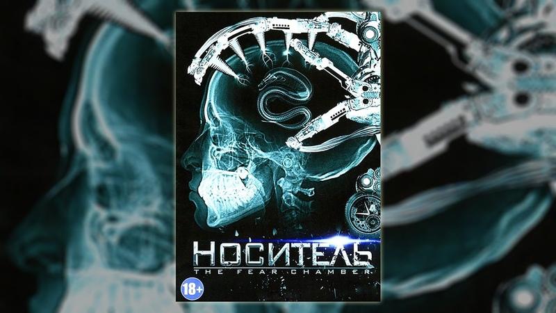 Носитель (2009) ужасы, носитель, вторник, кинопоиск, фильмы ,выбор,кино, приколы, ржака, топ