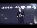 181008 김형준 KimHyungJun 경기남부경찰홍보단 미친연애 세종대왕문화제