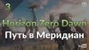 Horizon Zero Dawn 3 Месть Нора Путь в Меридиан