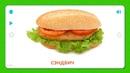 Сэндвич - Карточки для детей - Продукты - Карточки Домана