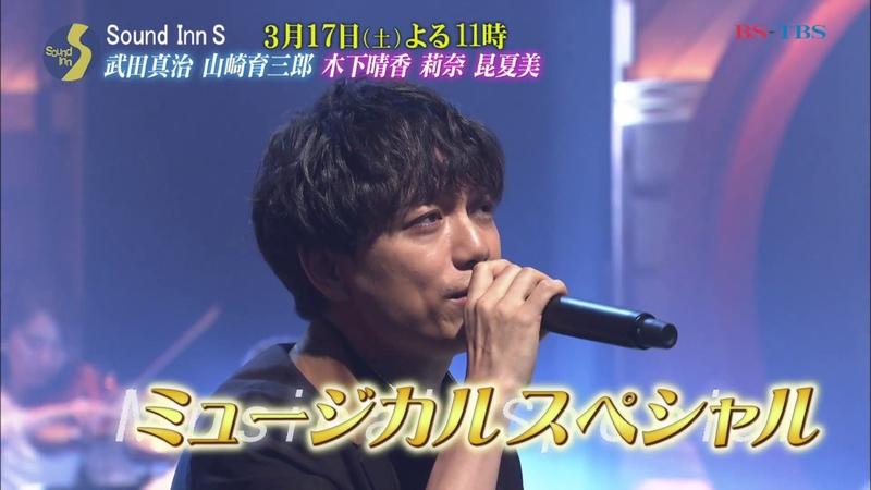 15 мар 2018 г BS-TBS『Sound Inn S 』ミュージカルスペシャル3月17日 土 放送2分 1