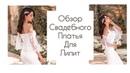 Свадебное платье Лилит Обзор