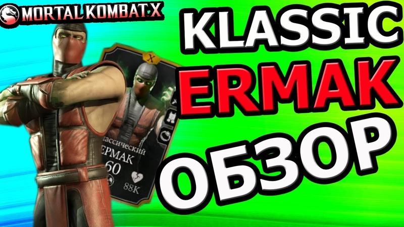 UPDATE 1.19| КЛАССИЧЕСКИЙ ЕРМАК: ПОЛНЫЙ ОБЗОР| Mortal Kombat X mobile(ios) » Freewka.com - Смотреть онлайн в хорощем качестве