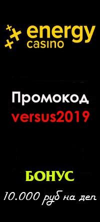 energy casino промокод 2018