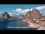 Осень с Travel+Adventure