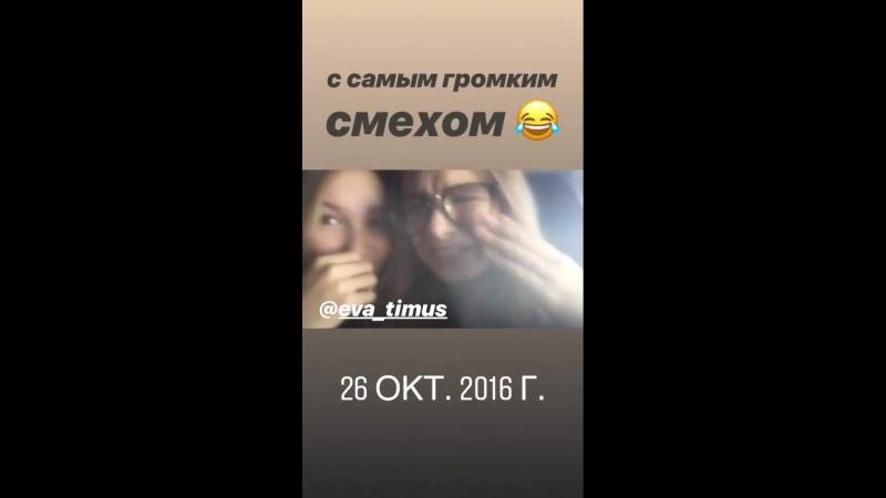 Instagram Stories с Евой Тимуш