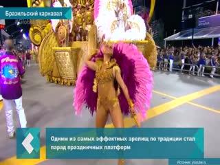 Карнавал прошел в Бразилии