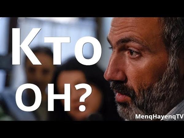 Никол Пашинян - новый премьер-министр Армении