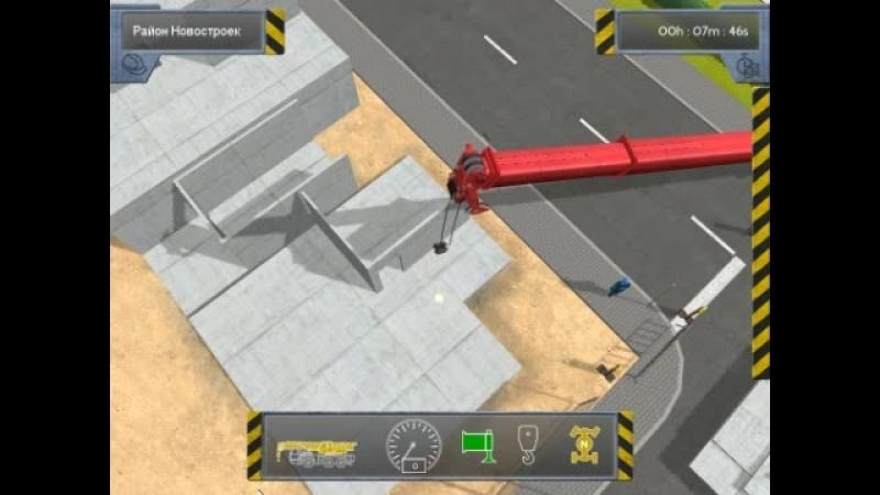 Bau-Simulator 2012 Миссия вторая выкопать яму залить фундемент и построить дом