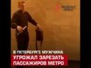 В Петербурге мужчина угрожал зарезать пассажиров метро