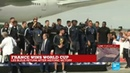 World Cup 2018 French football team arrives in Paris