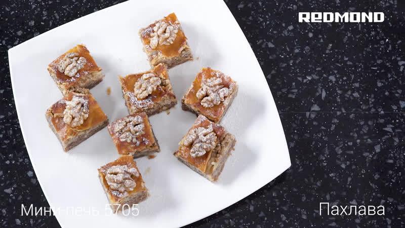 Медовая пахлава в мини-печи REDMOND RO-5705