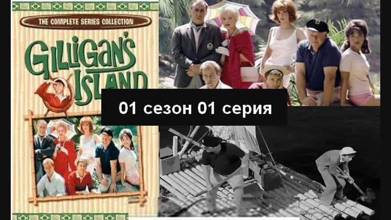 Остров Гиллигана (1964-1967) (Gilligan's Island) 01 сезон 01 серия - Двое на плоту. (Русские субтитры)
