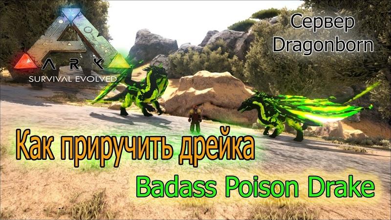 ANNUNAKI Как приручить ДРЕЙКА в АРК Dragonborn x100
