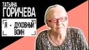 Татьяна Горичева: Я - духовный воин . Беседу ведет Владимир Семёнов.