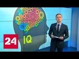 Россиян могут заставить измерять талию и IQ - Россия 24