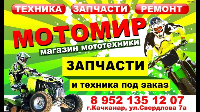 Мотомир - Качканар